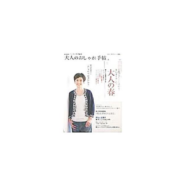 大人のおしゃれ手帖vol.3/宝島社