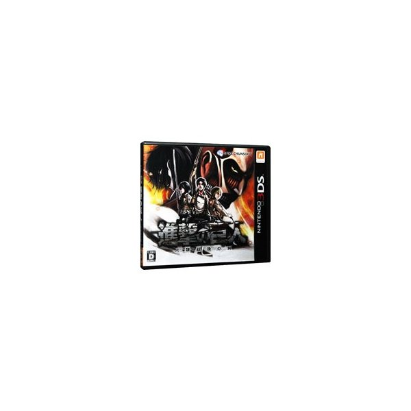 3DS/進撃の巨人〜人類最後の翼〜