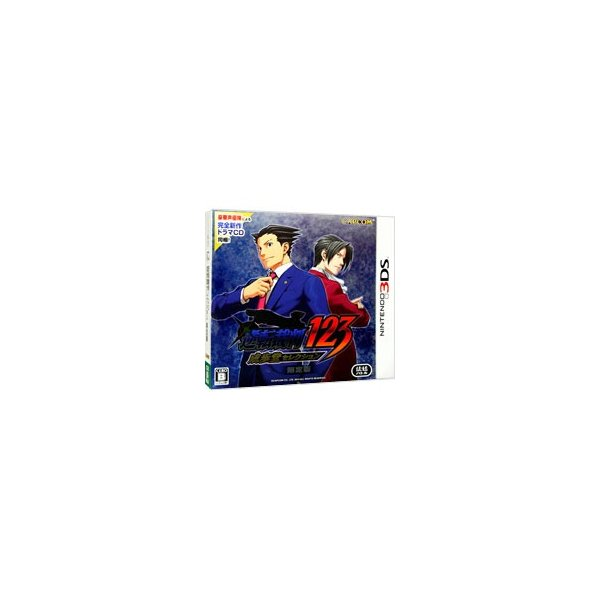 3DS/逆転裁判123 成歩堂セレクション 限定版