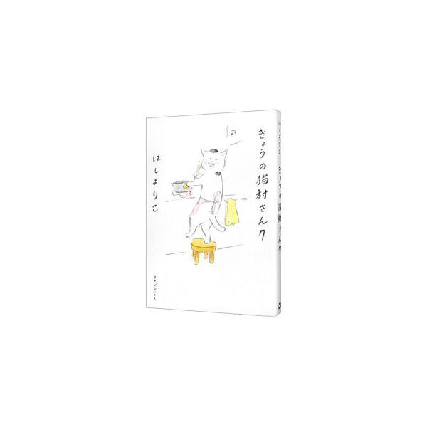 きょうの猫村さん 7/ほしよりこ