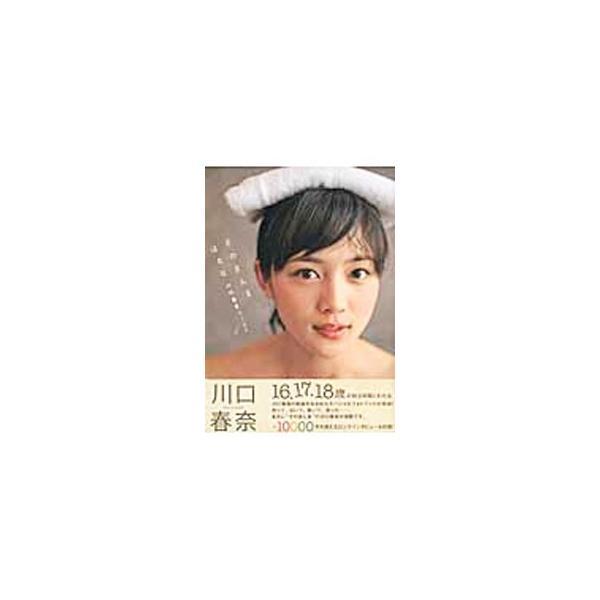 そのまんまはるな 川口春奈photo book/東京ニュース通信社