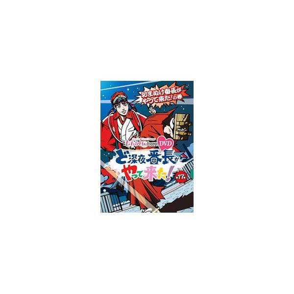 DVD/ももクロChan第4弾ど深夜 番長がやって来た 第17集