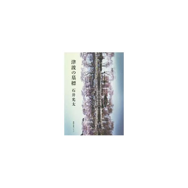 津波の墓標/石井光太