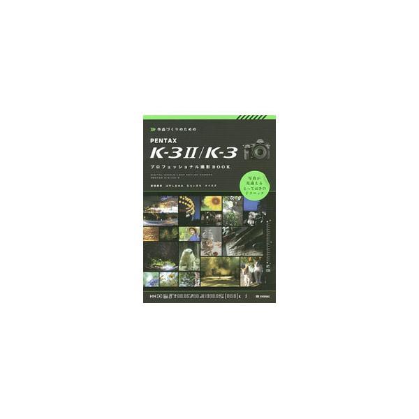 作品づくりのためのPENTAX K−3 II/K−3プロフェッショナル撮影BOOK/曽根原昇