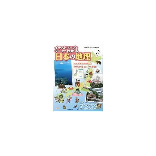イラストマップとデータでわかる日本の地理/朝日新聞出版生活・文化編集部 編
