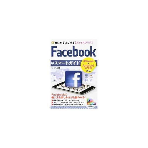 ゼロからはじめる Facebook フェイスブック スマートガイド/リンクアップ
