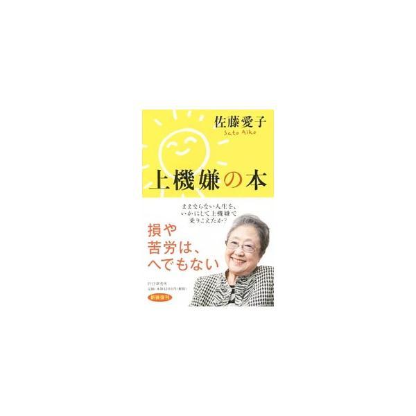 上機嫌の本/佐藤愛子