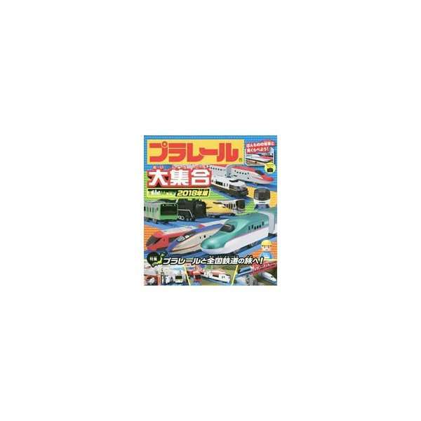 プラレール大集合 2018年版/永岡書店
