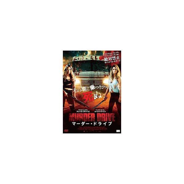 DVD/マーダー・ドライブ