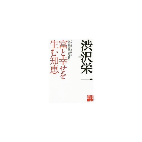 富と幸せを生む知恵/渋沢栄一