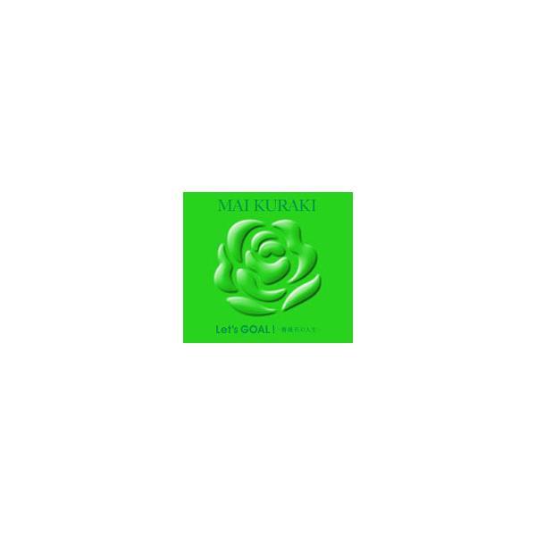 倉木麻衣/Let'sGOAL 〜薔薇色の人生〜(Green)