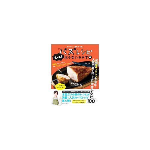 バズレシピもっと 太らないおかず編/リュウジ