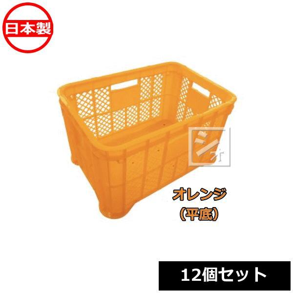 (法人配送限定) 安全興業 採集コンテナ 12個セット (オレンジ) 平底
