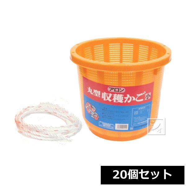 (法人配送限定) アロン化成 丸型収穫かご (小) 8L ひも付き (20個セット)