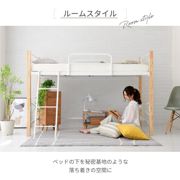 ロフトベッド シングル ハイタイプ 木製 ロフトベット システムベッド シングルベッド 高さ調節可能 IRI-1042SET|netshop-edgyy|04