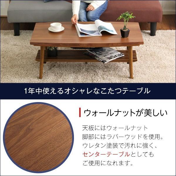 こたつテーブル 長方形 棚付き おしゃれ 100×55 石英管ヒーター付き ZETA ゼタ こたつ テーブル リビングテーブル ウォールナット オールシーズン使用可能
