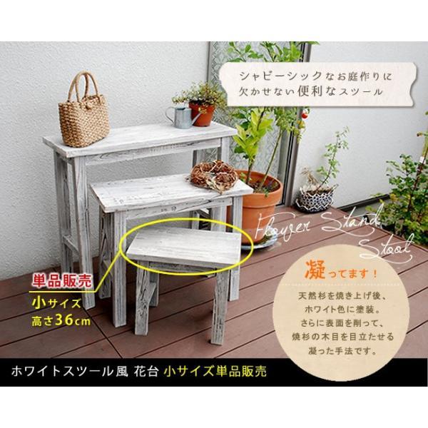 スツール 木製 ホワイト 花台 フラワーラック サイドテーブル アンティーク 小サイズ