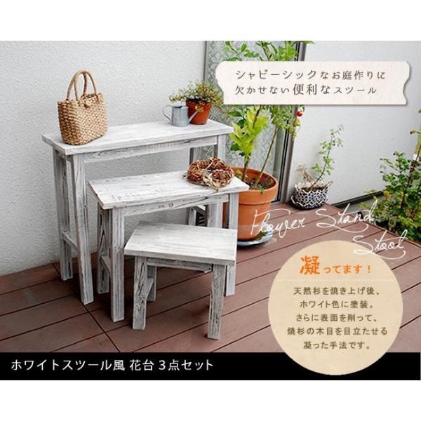 スツール 木製 ホワイト 花台 フラワーラック サイドテーブル アンティーク フラワースタンド 3点セット