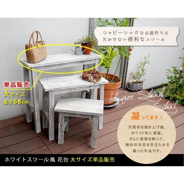 スツール 木製 ホワイト 花台 フラワーラック サイドテーブル アンティーク 大サイズ