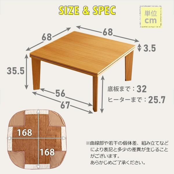 フラットヒーターこたつ布団SET(正方形・68cm)