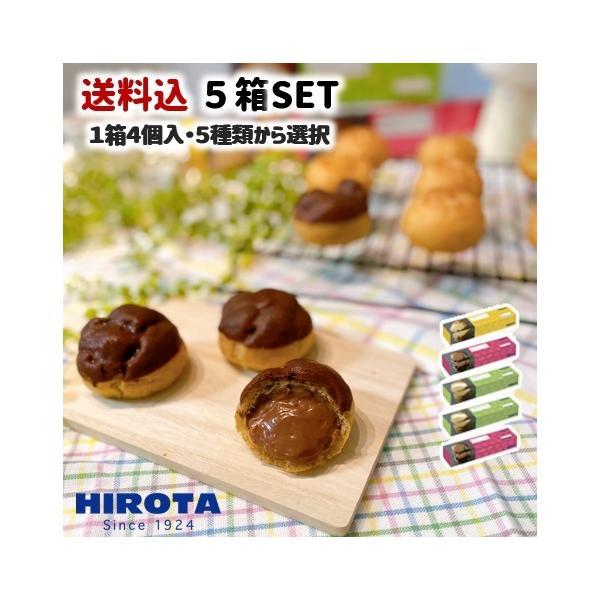 シュークリーム 5箱セット 1箱4個入 詰め合わせ 送料込 スイーツ  ヒロタ HIROTA ギフト 贈り物 おやつ お取り寄せ