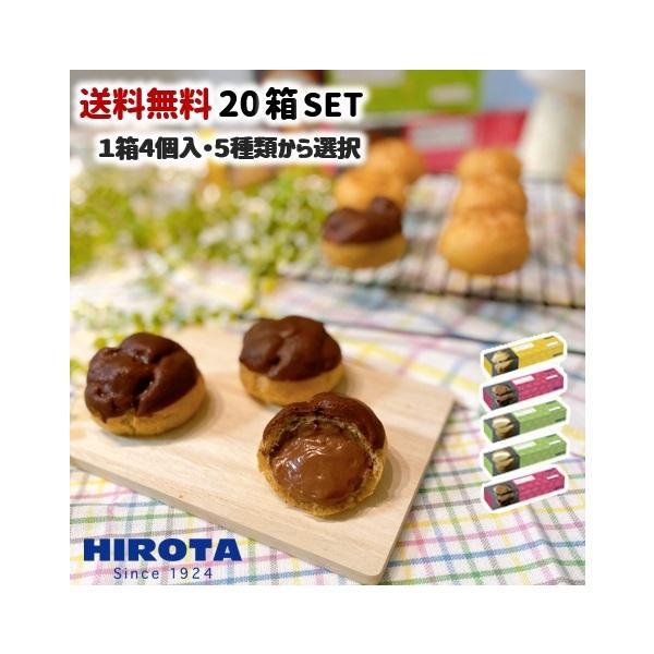 シュークリーム 20箱セット 1箱4個入 詰め合わせ 送料無料 スイーツ  ヒロタ HIROTA ギフト 贈り物 おやつ お取り寄せ