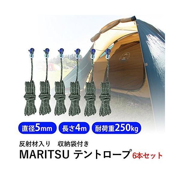 MARITSU テントロープ 反射材入り 太さ 5mm 長さ 4m 6本セット 自在金具 収納袋 耐荷重250kg ガイロープ (6本 x グリー|netshop-ito|03