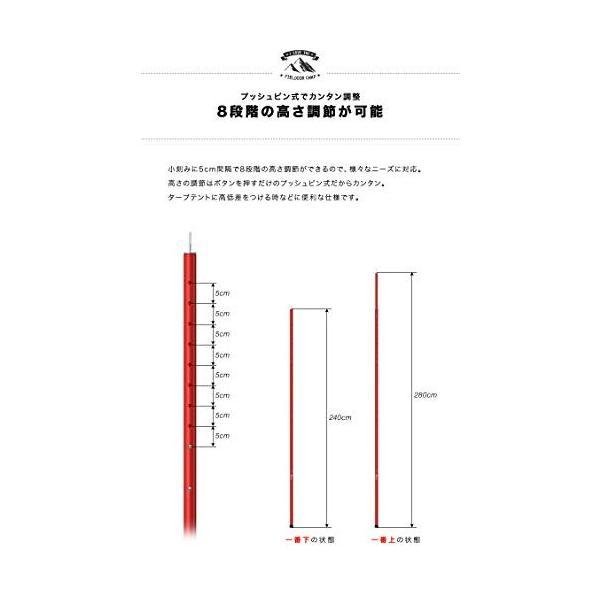 FIELDOOR アルミテントポール(4本連結 / 高さ調整 / 8段階 / アルマイト加工 / 280cm) 直径32mm キャンプ タープテント netshop-ito 05
