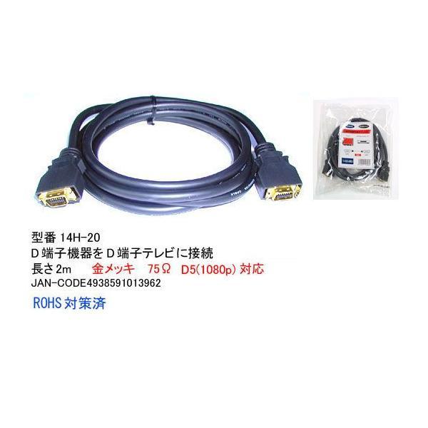 14H-20 D端子ケーブル D5(1080p)対応 2m ラッチロック式