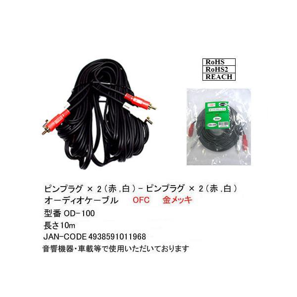 OD-100 RCAケーブル ピンプラグx2(赤・白) 10m