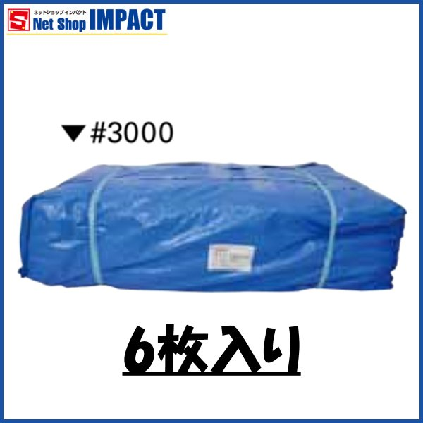 ブルーシート #3000 サイズ:約 5.4Mx5.4M 海外製 6枚セット *別途送料発生対象品