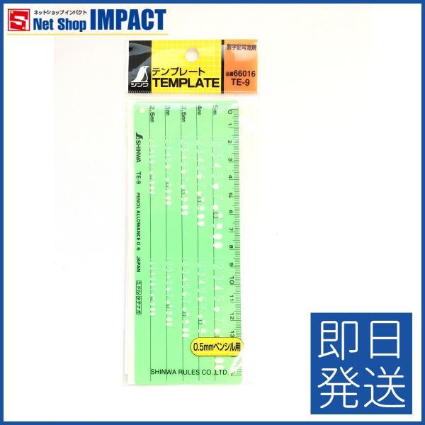 シンワ測定 図面定規 テンプレート 数字記号定規 TE-9