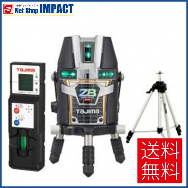 ブルーグリーンレーザー墨出し器 ZEROBL-KJCset フルライン 受光器三脚セット リチウムバッテリ式 ACアダプタ無し