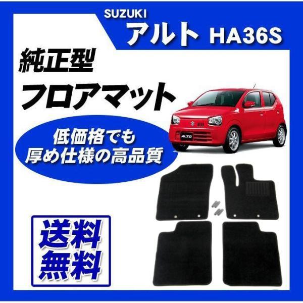 即納 スズキ アルト HA36S(AT用) 平成26年12月〜/純正型フロアマット ブラック netstage5150