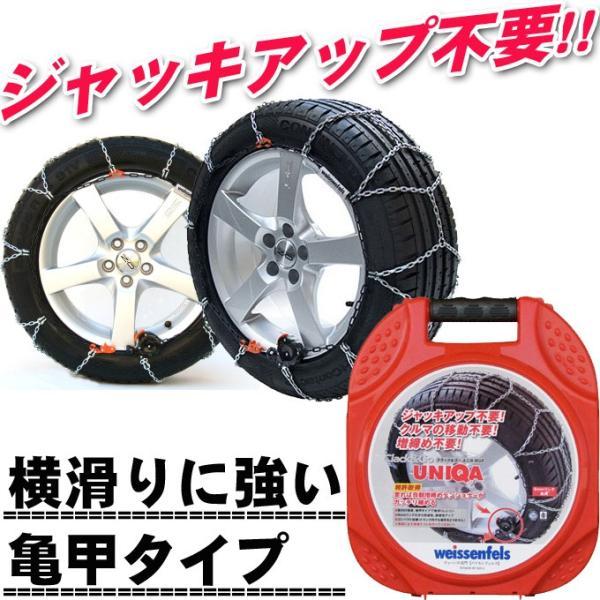 タイヤチェーン 金属 簡単取付 155/65R14 夏タイヤ用 ジャッキアップ不要 緊急時 スノーチェーン