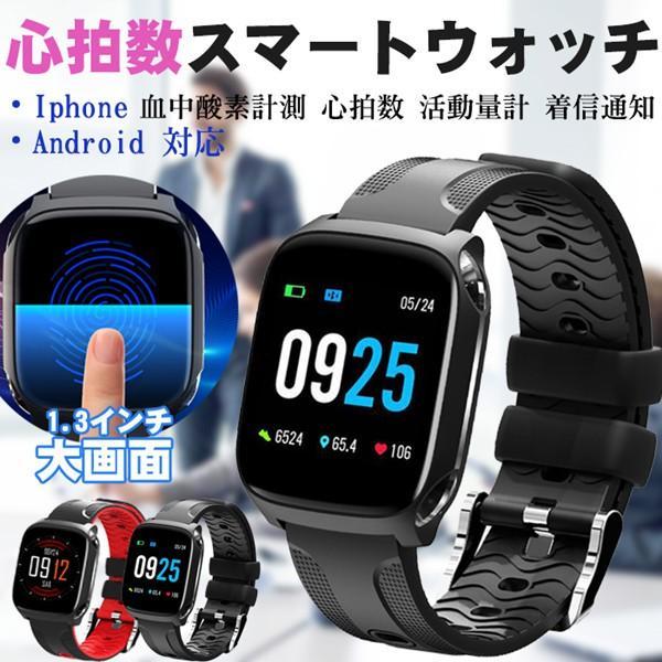 スマートウォッチ iphone 対応 アンドロイド 日本語APP血圧 血中酸素計測 心拍数 活動量計 着信通知 睡眠 スマートブレスレット 1.3インチ大画面