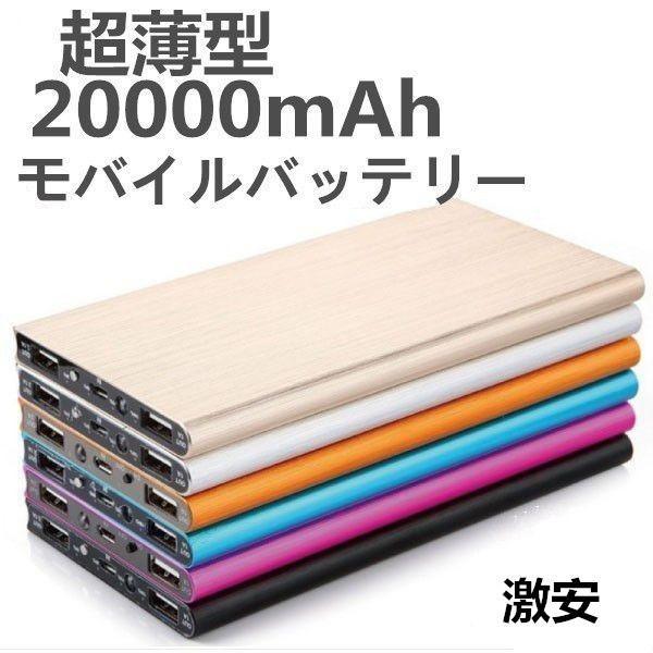 モバイルバッテリー 大容量 20000mah 大容量 軽量 薄型iPhone/iPad/Android/対応 USB スマホ 充電器 携帯充電器|nevermore
