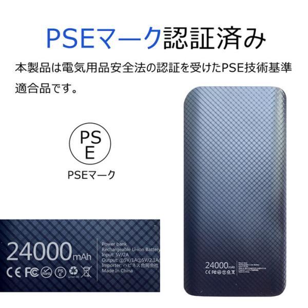 モバイルバッテリー バッテリー 充電 大容量 急速 モバイルバッテリー 大容量 充電器 24000mAh 3台同時充電可  充電 iPhone iPad pseマーク|nevermore|06