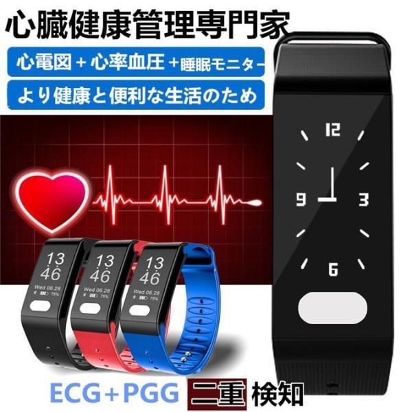 心電図 ECG PPG スマートウォッチ 血圧計 心拍計 活動量計  フィットネストラッカー ECG心電図測定/血圧測定/心拍計/歩数計/睡眠モニター/携帯の紛失防止|nevermore