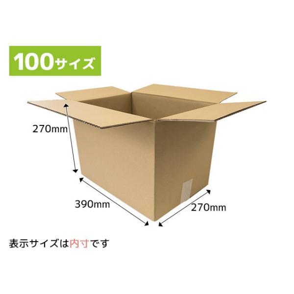 ダンボール箱 100サイズ 段ボール 引越し 購入 梱包 390x270x270mm(NO3)|new-pack