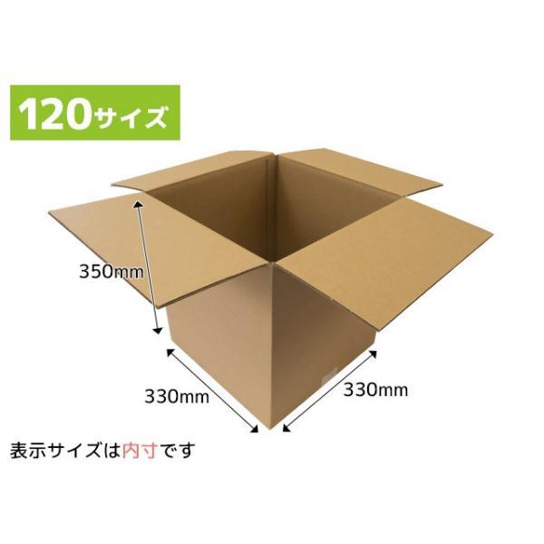 ダンボール箱 120サイズ 段ボール 引越し 購入 梱包 330x330x350mm(S37)|new-pack