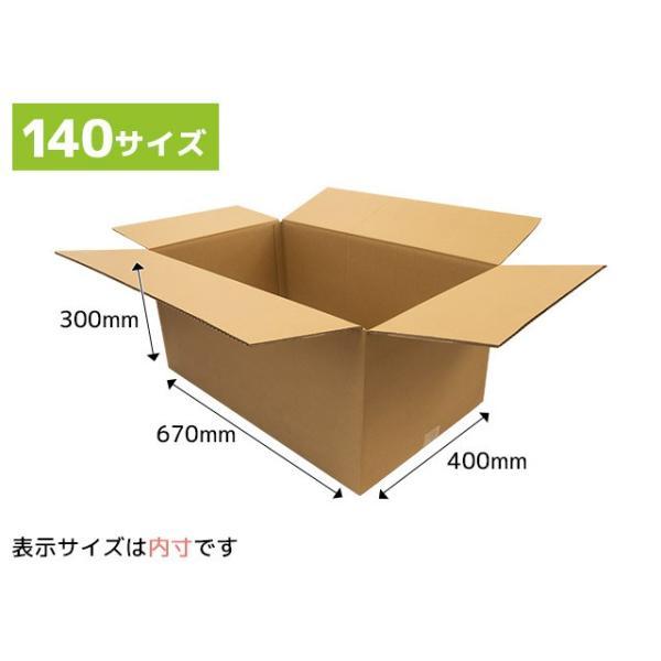 ダンボール箱 140サイズ 段ボール 引越し 購入 梱包 670x400x300mm(KS)|new-pack