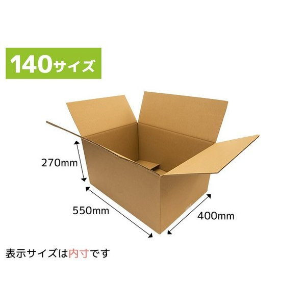 ダンボール箱 140サイズ 段ボール 引越し 購入 梱包 550x400x270mm(HS) new-pack