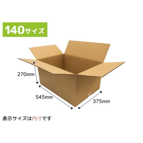 ダンボール箱 140サイズ 段ボール 引越し 購入 梱包 545x375x270mm(岡11)|new-pack