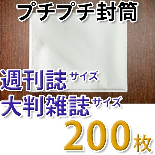 プチプチ封筒 週刊誌/大判雑誌サイズ 325mm×272mm 200枚入り 両面テープ付き 白 クッション封筒 new-pack