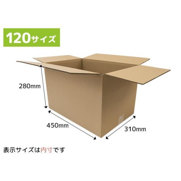 法人様用ダンボール箱 120サイズ 段ボール 引越し 購入 梱包 450x310x280mm(G1)