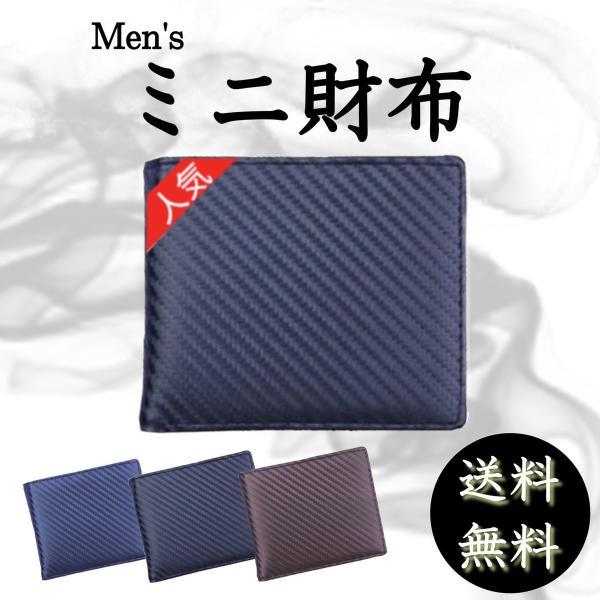 財布メンズ二つ折り財布薄い小銭入れカード入れ使いやすいミニ財布コンパクトコインケース30代40代50代カーボン柄