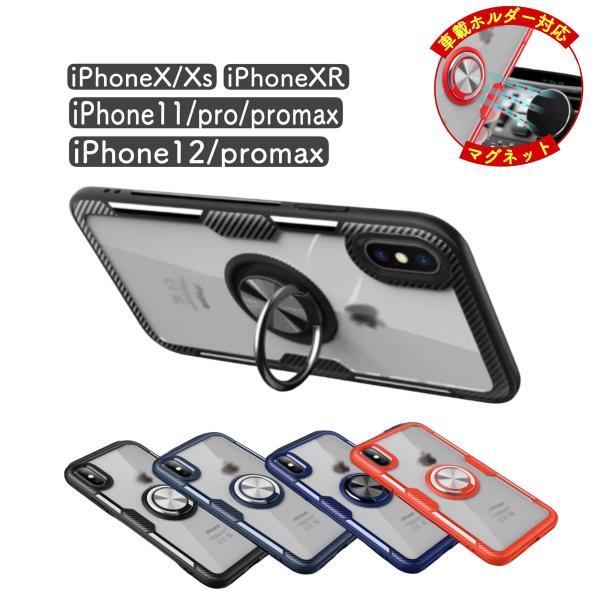iphoneXR ケース iphoneXS  メンズ  送料無料 安い順 iphoneXケース iphoneケース iphone11 おしゃれ クリア 耐衝撃  カバー 割れない バンカー付き