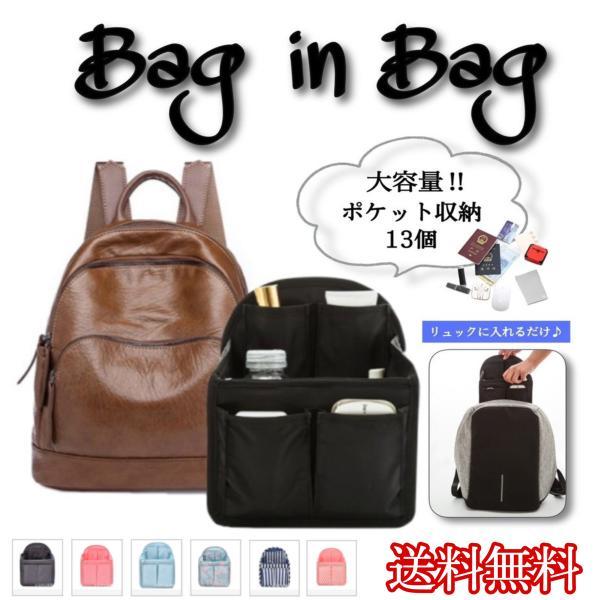 リュックインバッグ バッグインバッグ リュック  A4 インナーバッグ バックインバック 大きめ おしゃれ ブラック