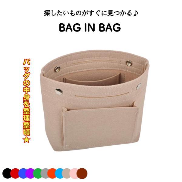 バッグインバッグ フェルト 小さい インナーバッグ  レディース  女性 軽量